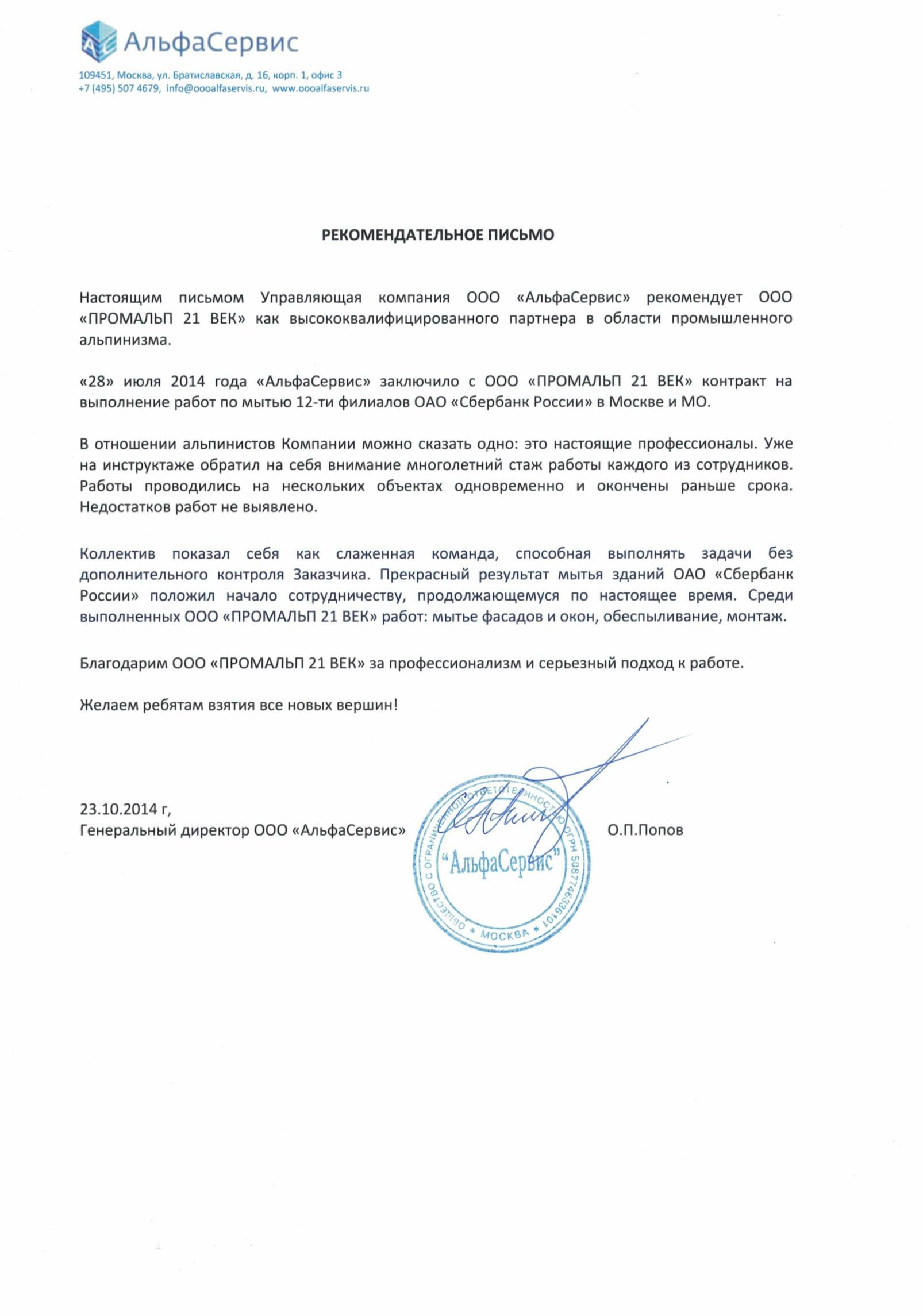 """ООО """"АЛЬФА-СЕРВИС"""" – Рекомендательное письмо"""