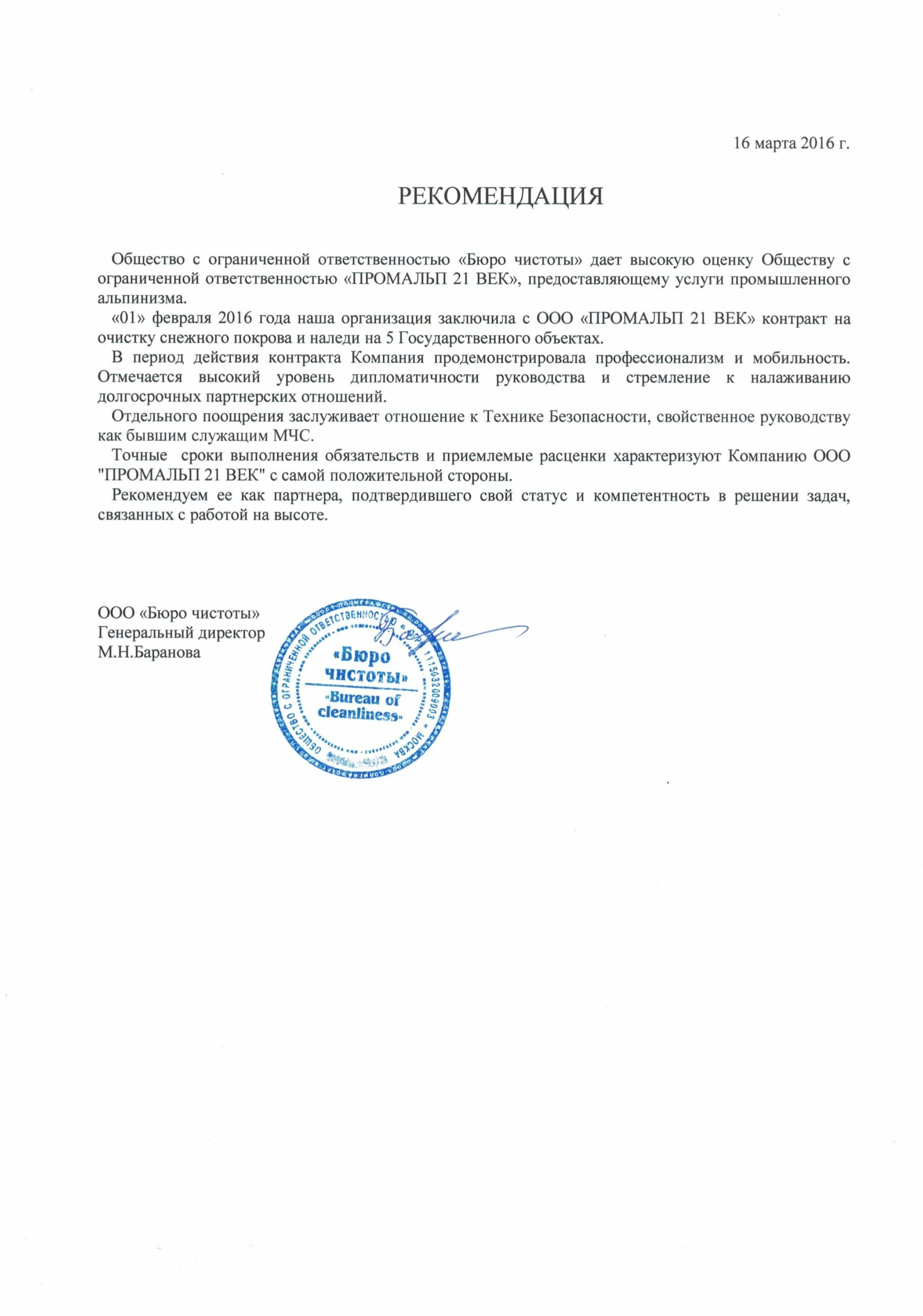 "ООО ""БЮРО ЧИСТОТЫ"" – Рекомендация"
