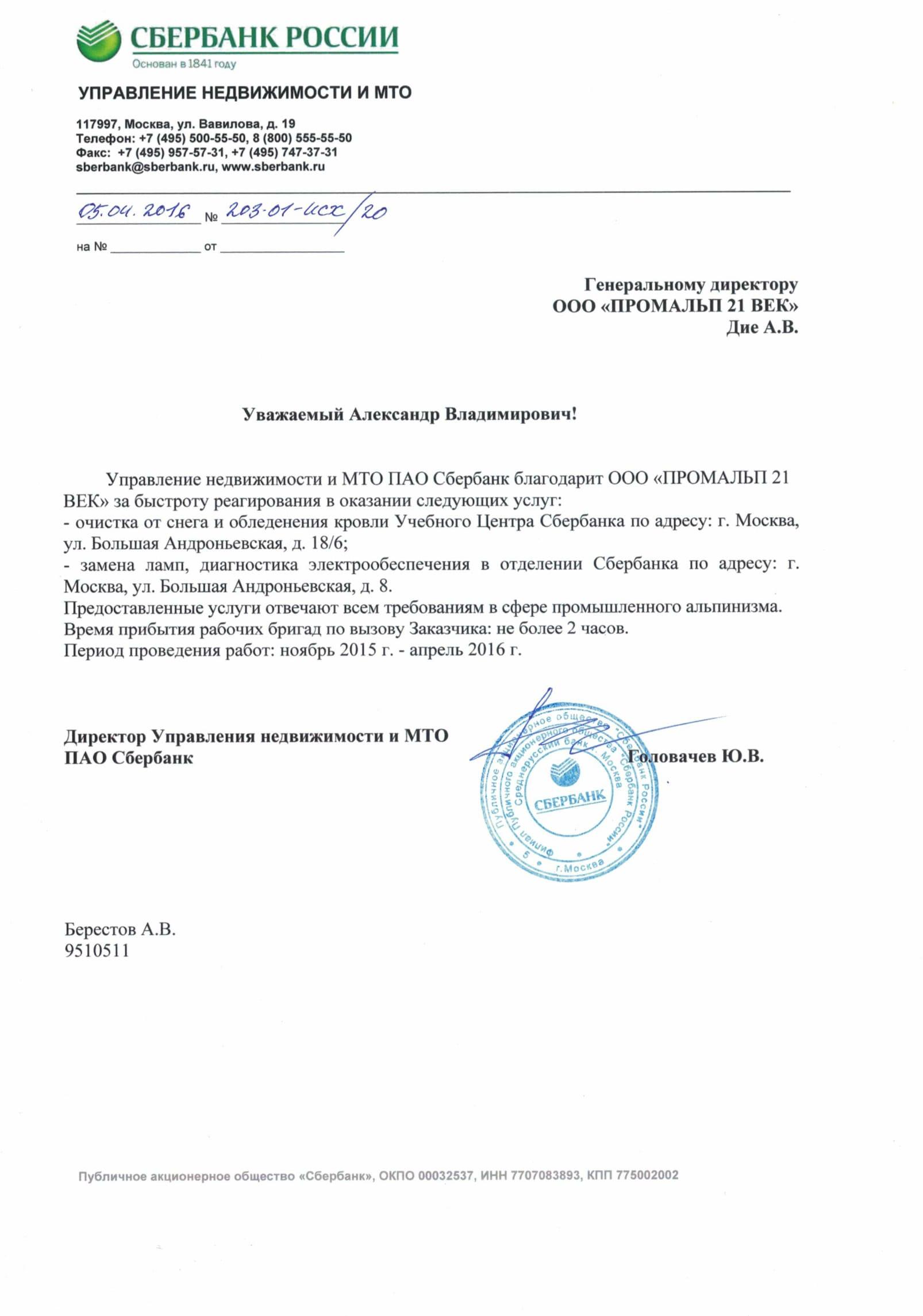 ПАО CБЕРБАНК – Отзыв о сотрудничестве