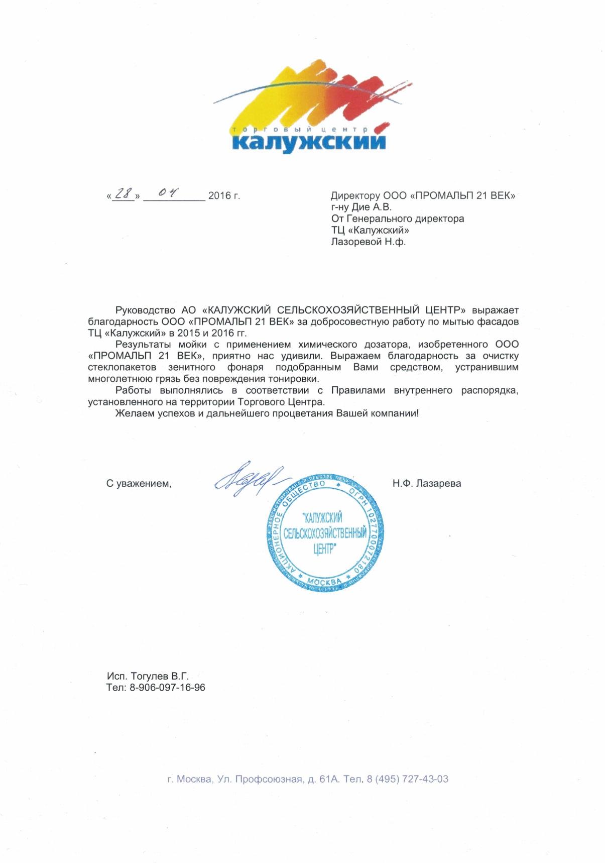 "ТЦ ""КАЛУЖСКИЙ"" – Благодарность"