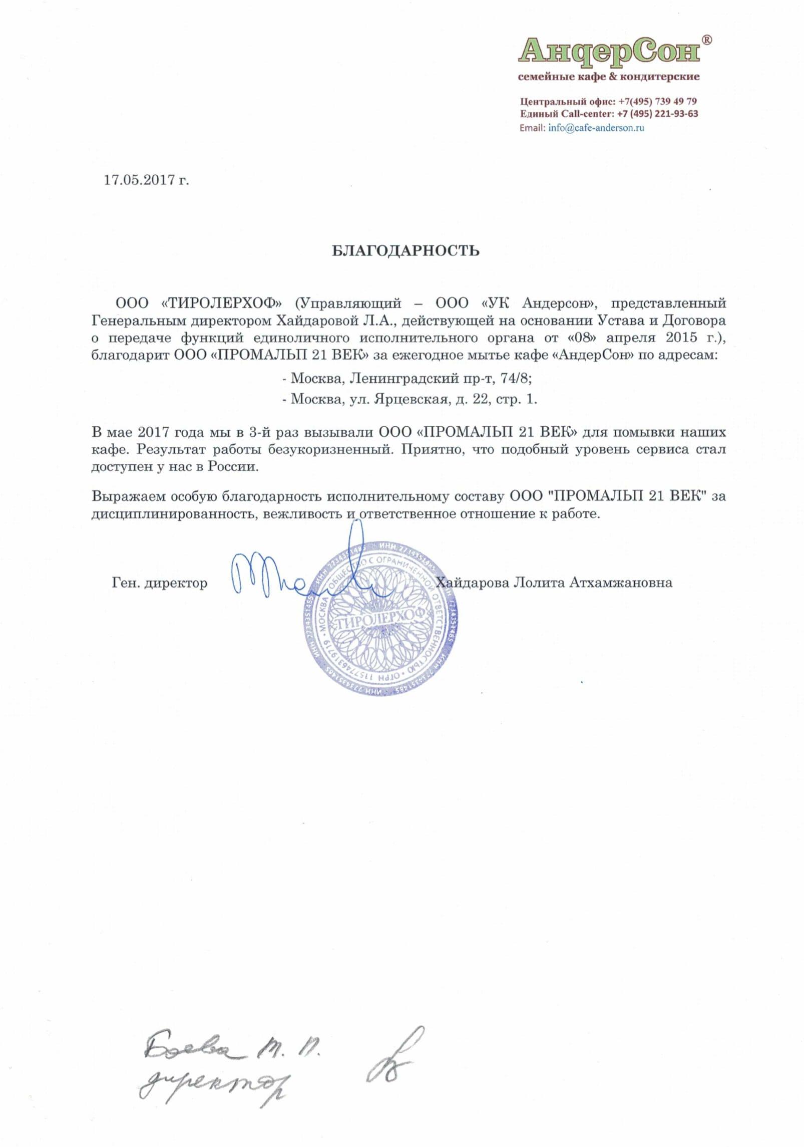 """СЕТЬ КАФЕ """"АНДЕРСОН"""" – Благодарность"""