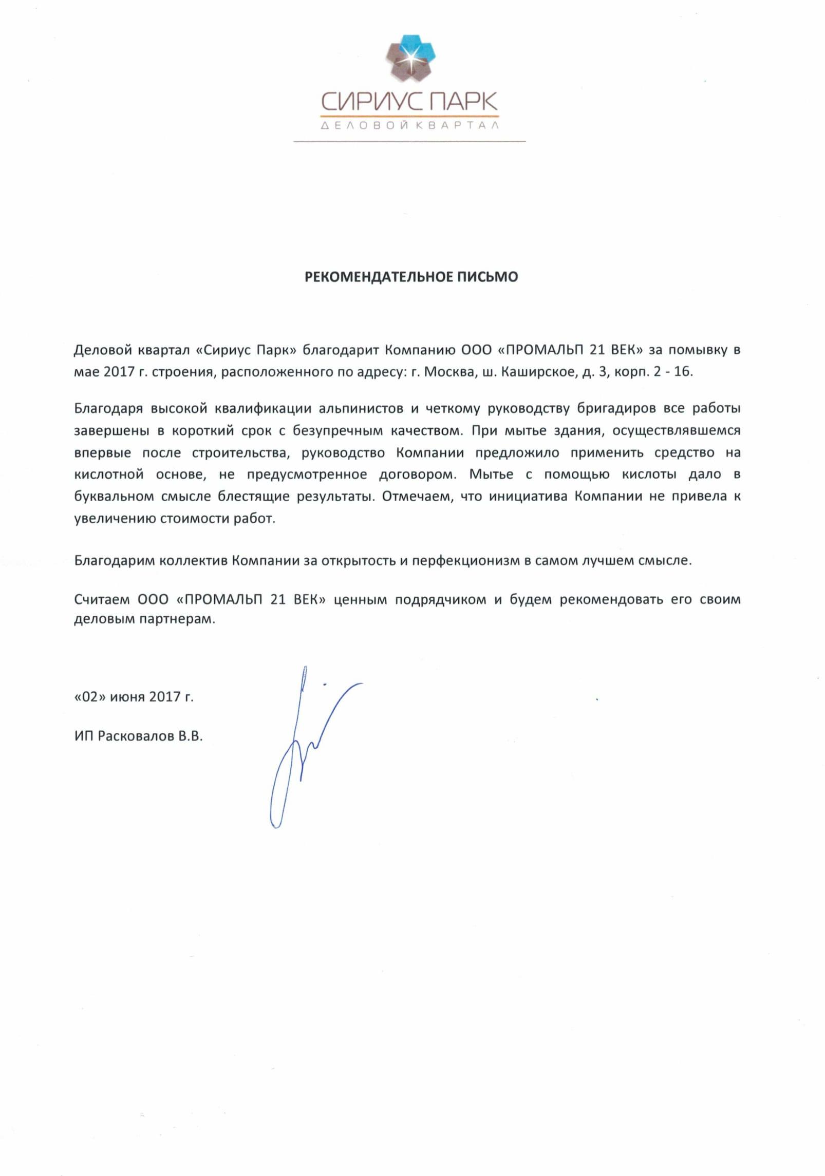 """ДК """"СИРИУС ПАРК"""" – Рекомендательное письмо"""