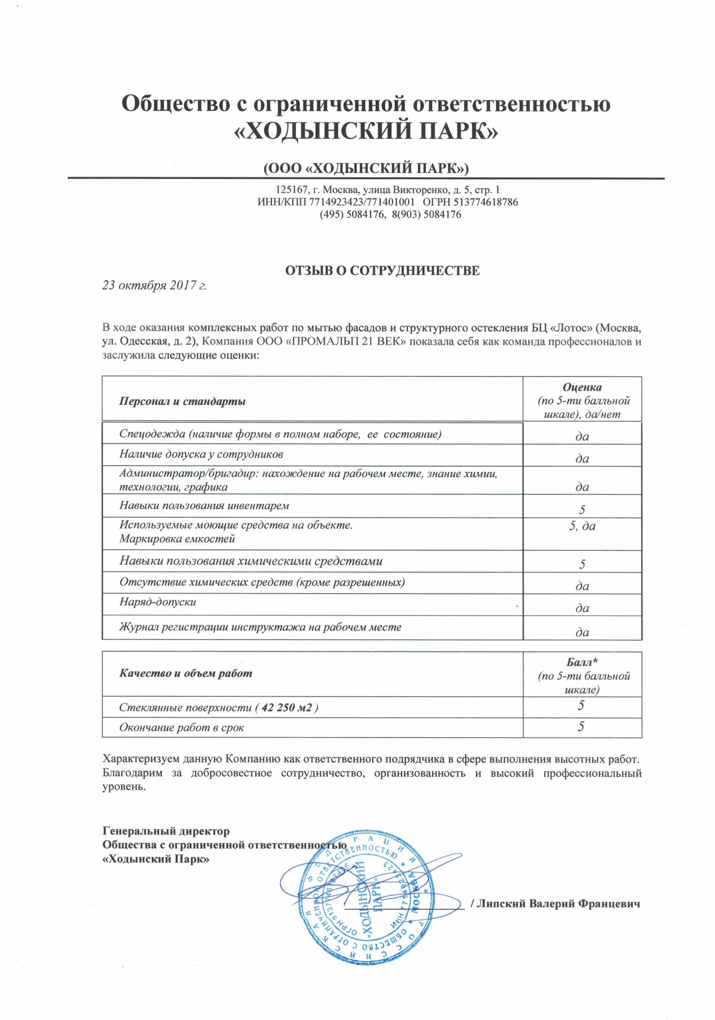 """БЦ """"ЛОТОС"""" – Отзыв о сотрудничестве"""