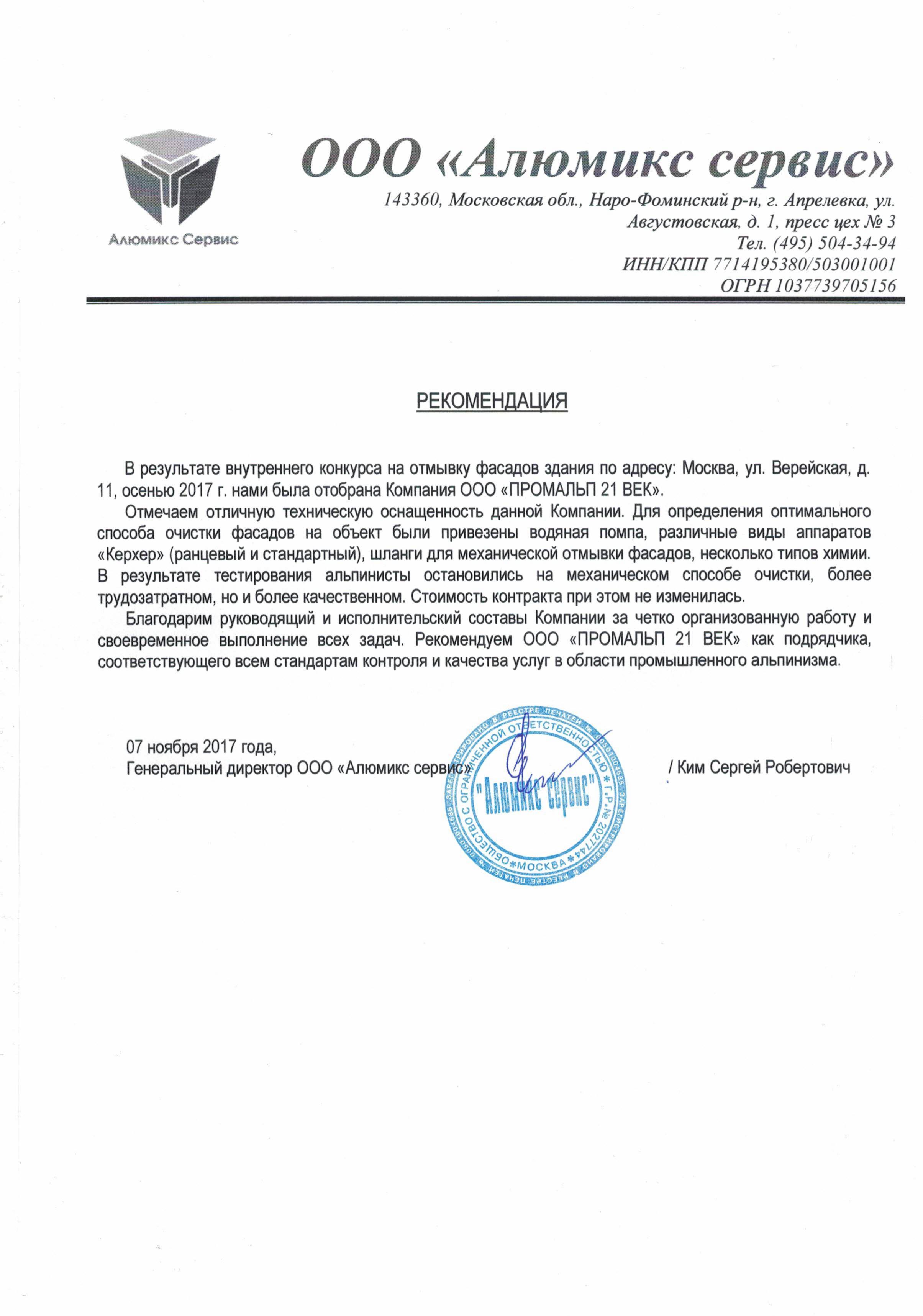 "ООО ""АЛЮМИКС СЕРВИС"" – Рекомендация"