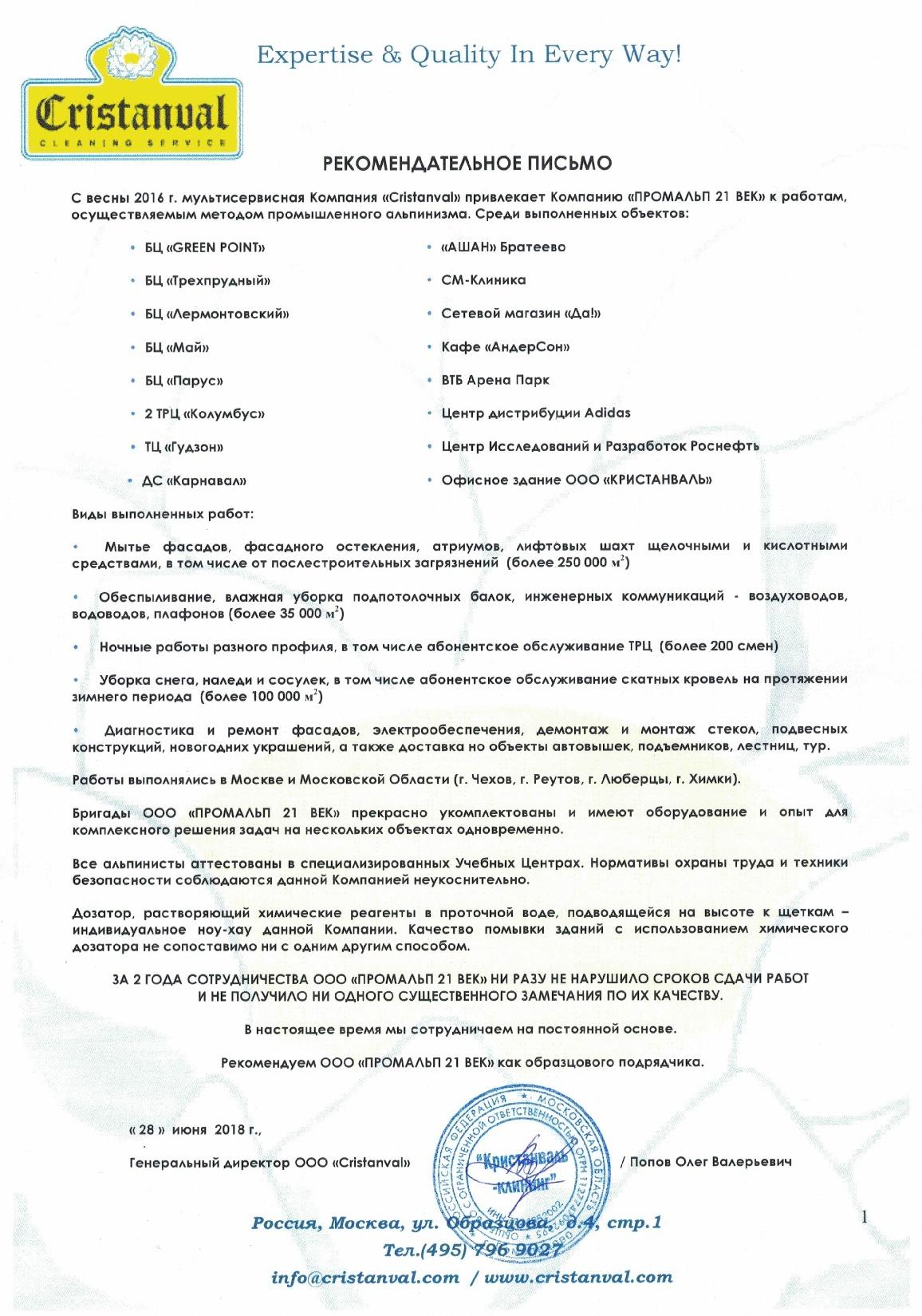 """ООО """"КРИСТАНВАЛЬ"""" – Рекомендательное письмо"""