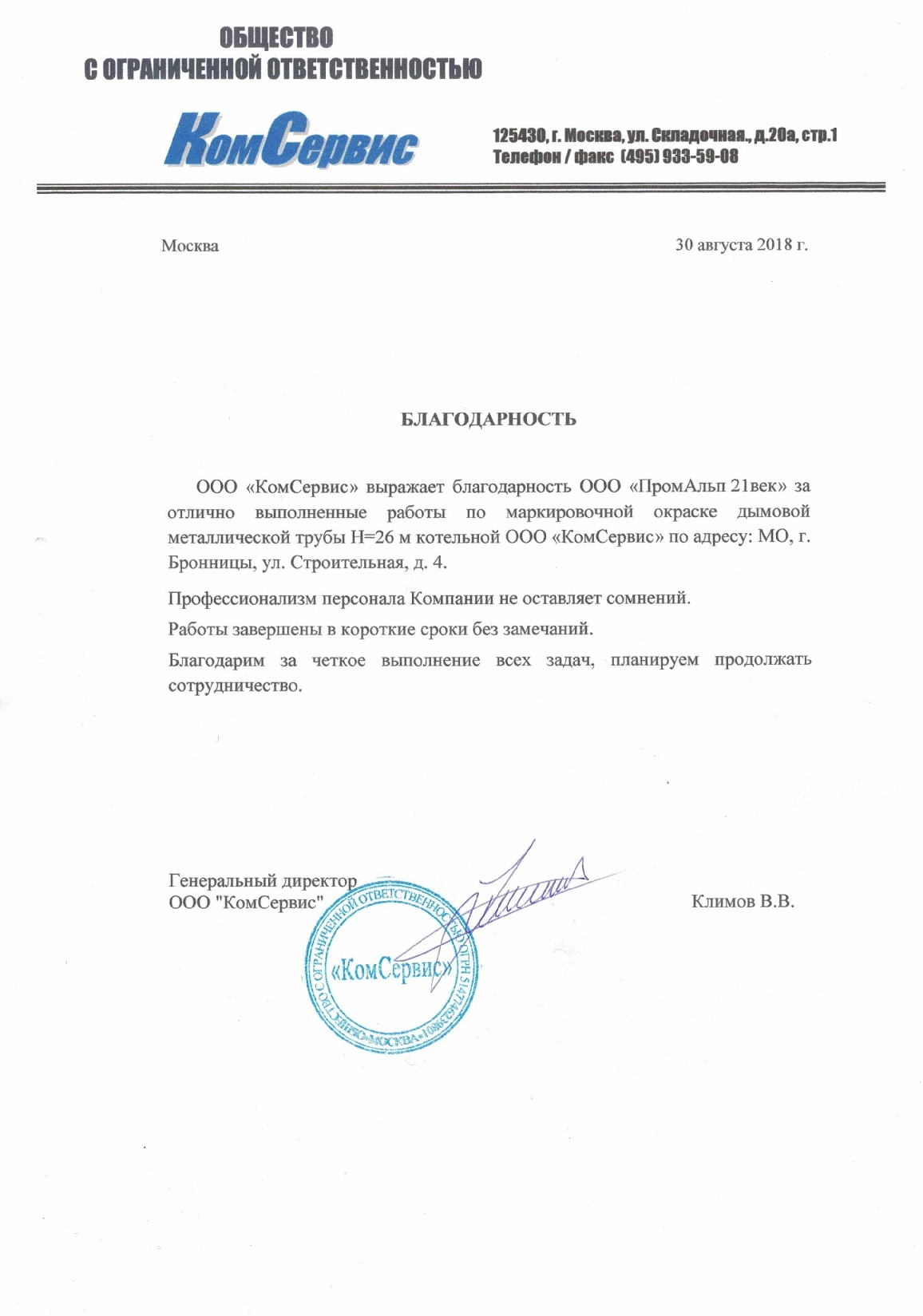 "ООО ""КОМСЕРВИС"" – Благодарность"