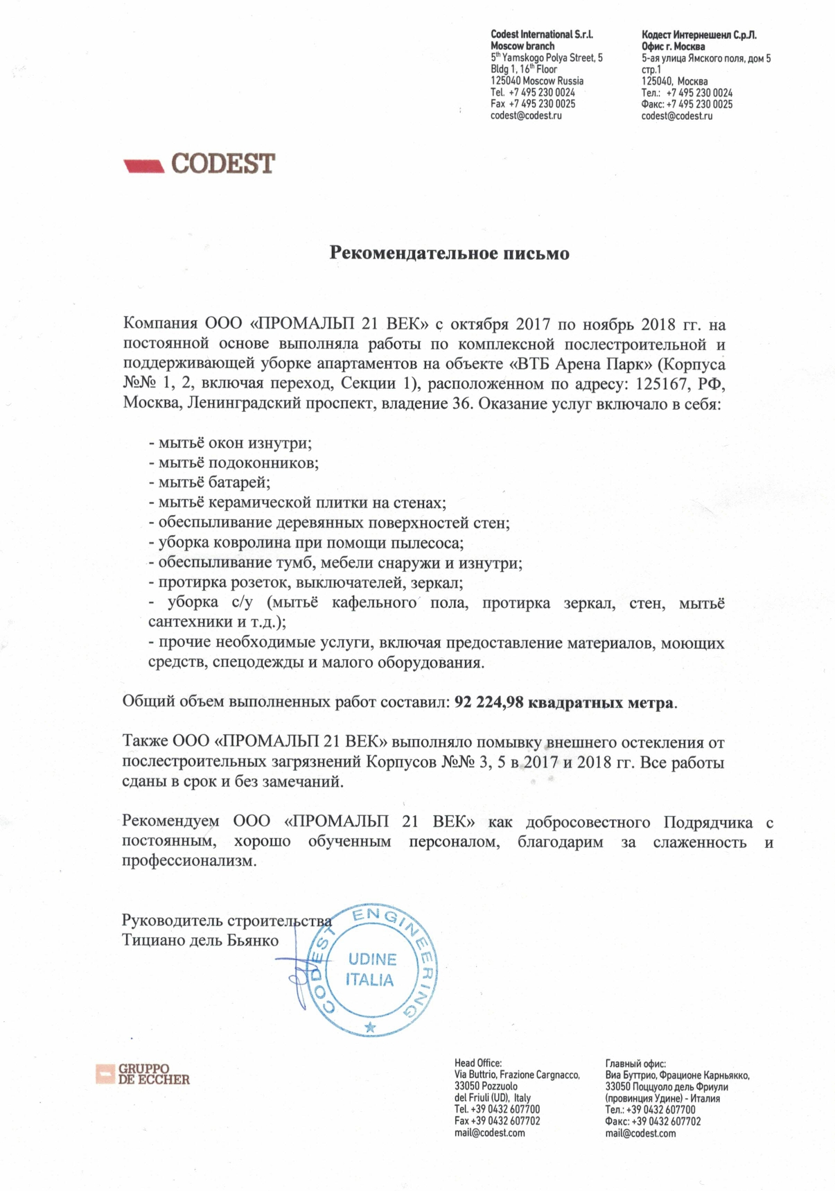 CODEST ENGINEERING S.r.l  – Рекомендация