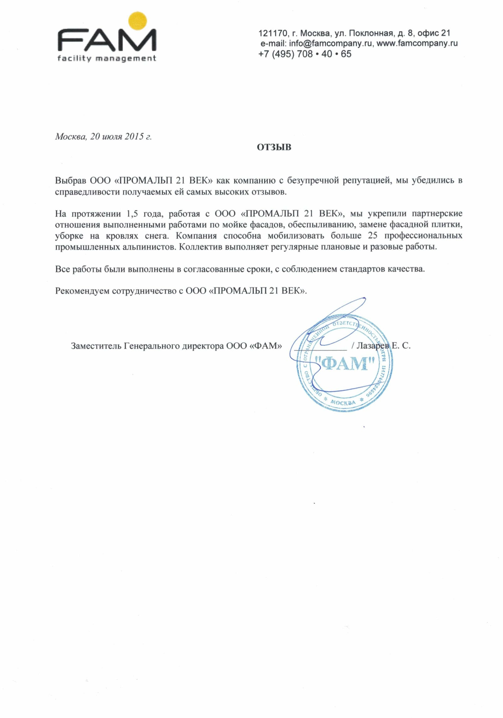 "ООО ""ФАМ"" – Отзыв"