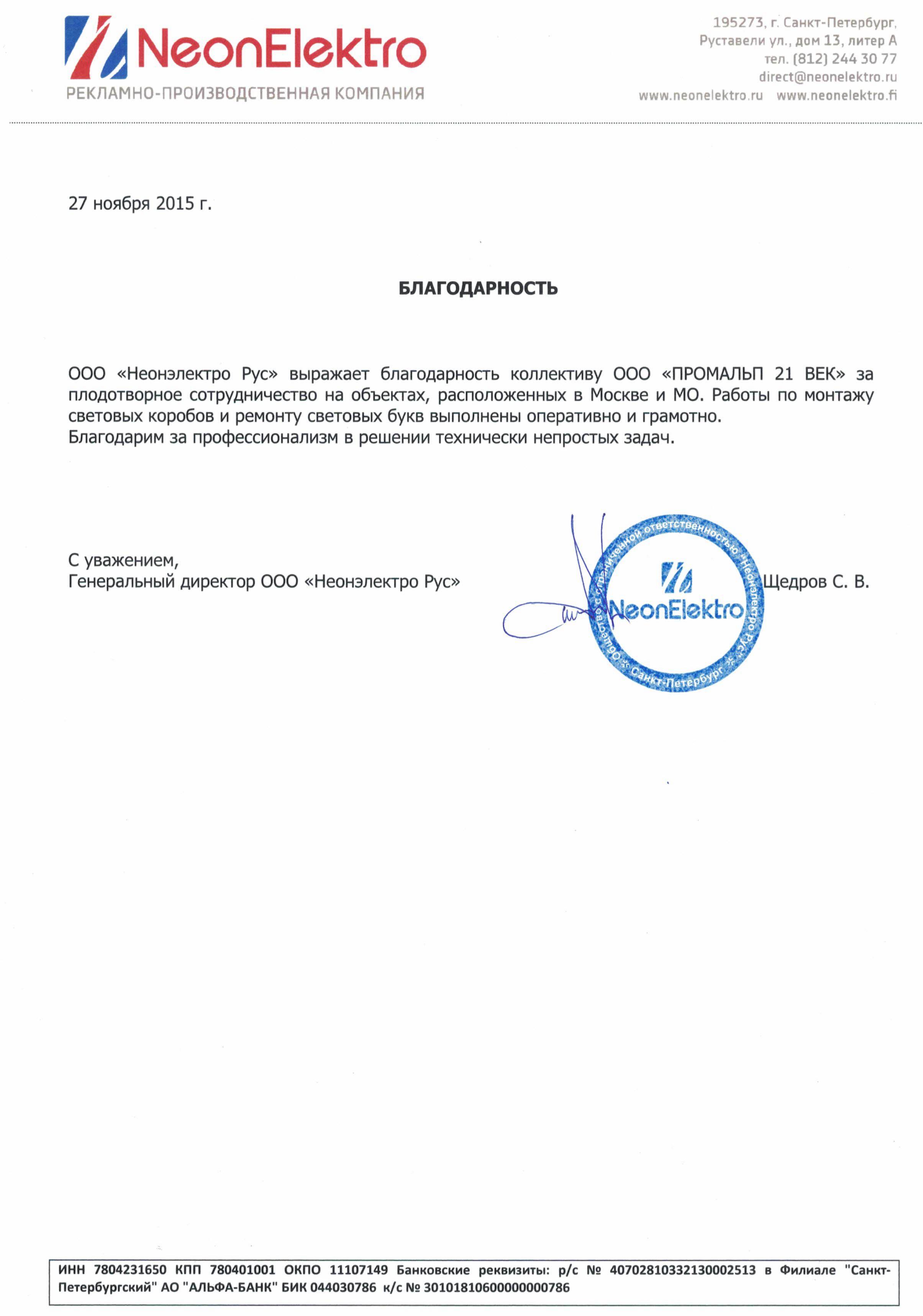 """ООО """"НЕОНЭЛЕКТРО РУС"""" – Благодарность"""