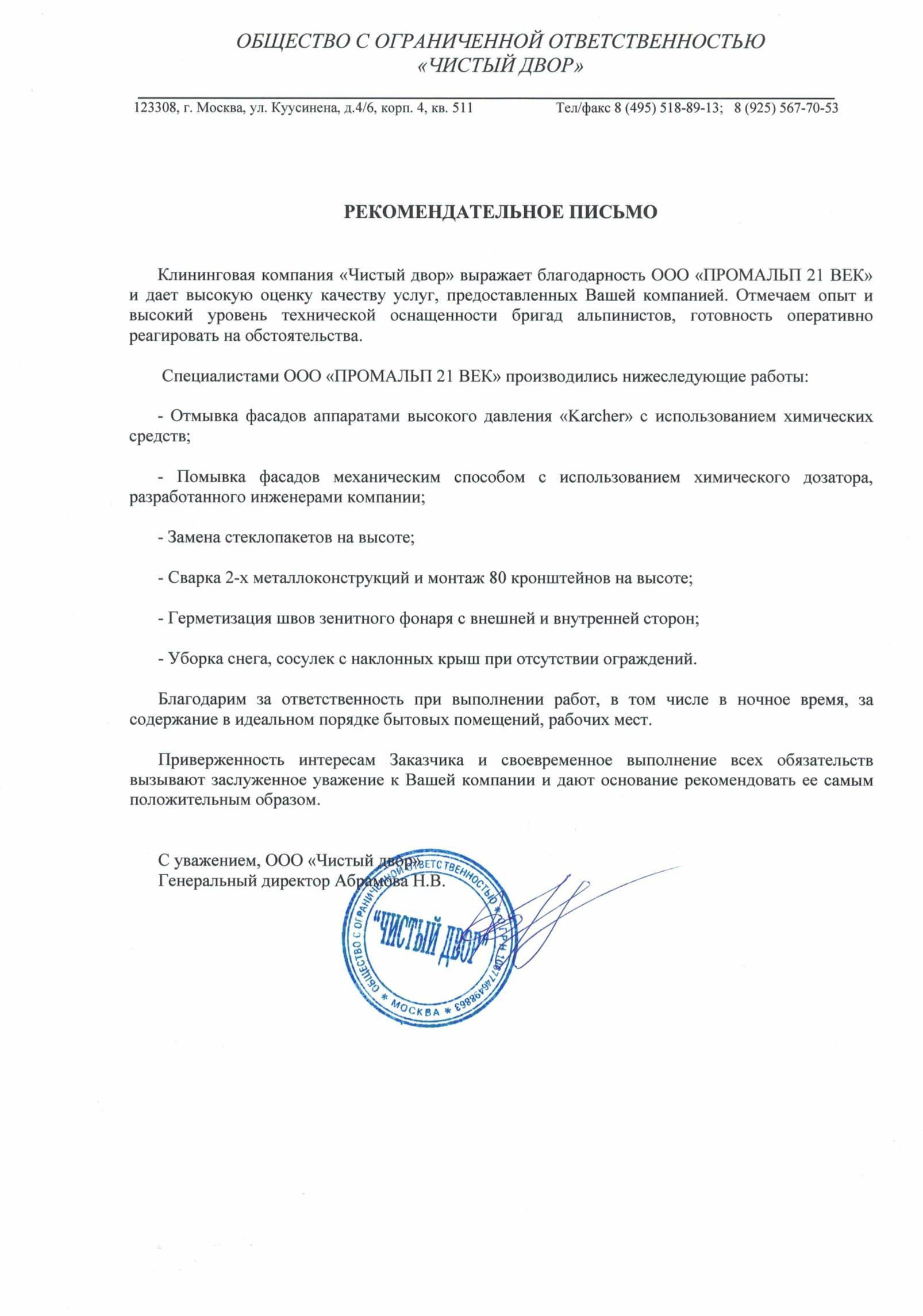 """ООО """"ЧИСТЫЙ ДВОР"""" – Рекомендательное письмо"""