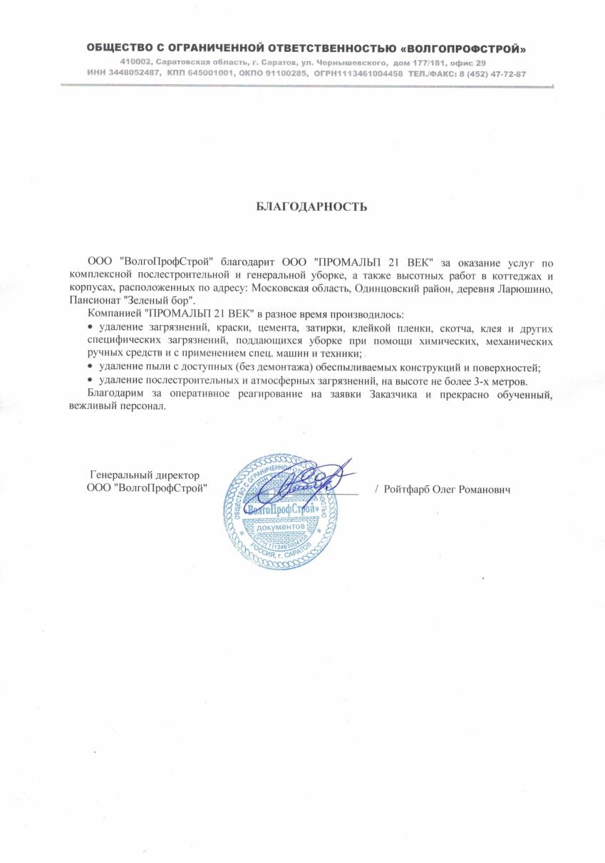 """ООО """"ВОЛГОПРОФСТРОЙ"""" – Отзыв"""