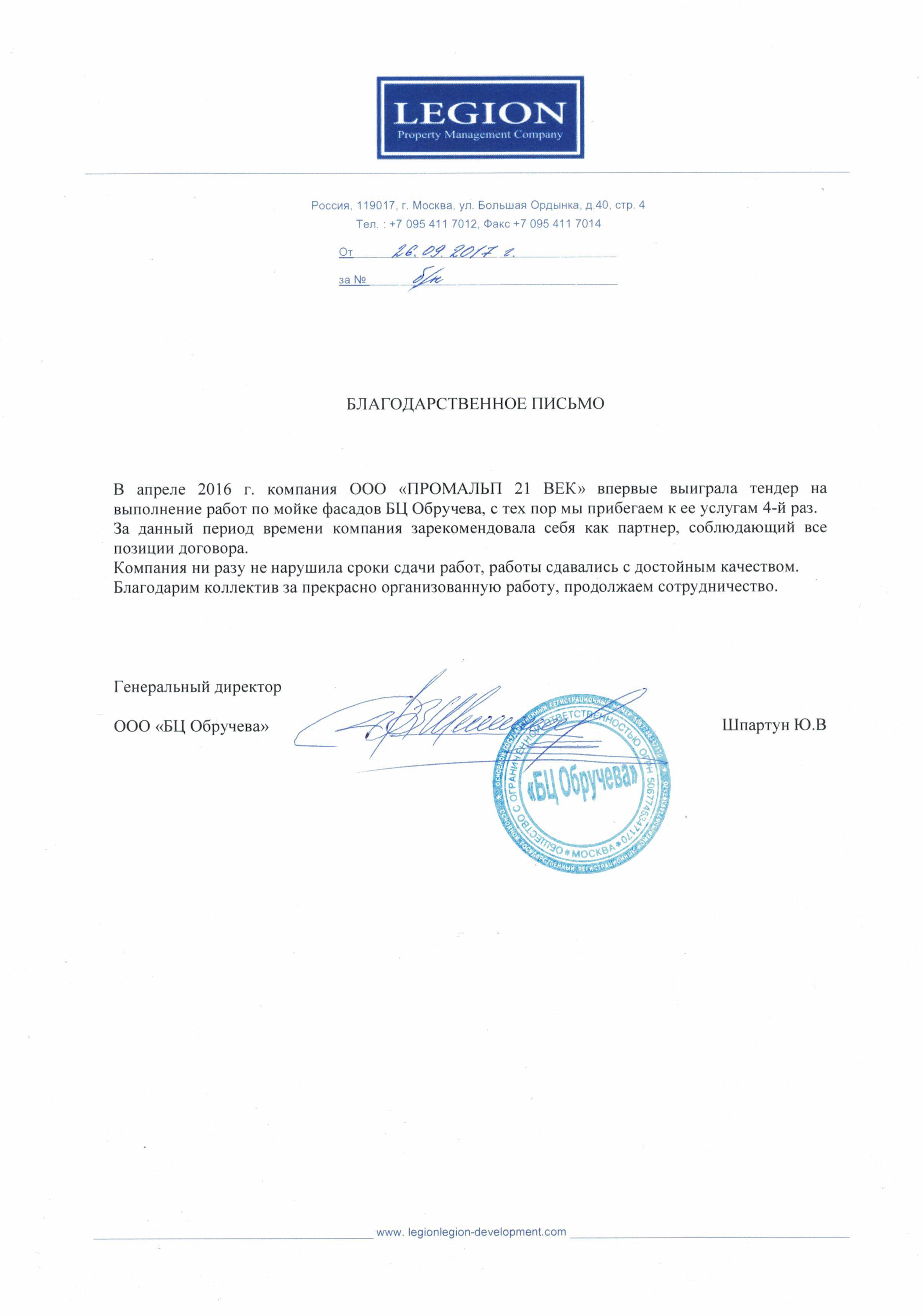 """БЦ """"ОБРУЧЕВА"""" – Благодарственное письмо"""