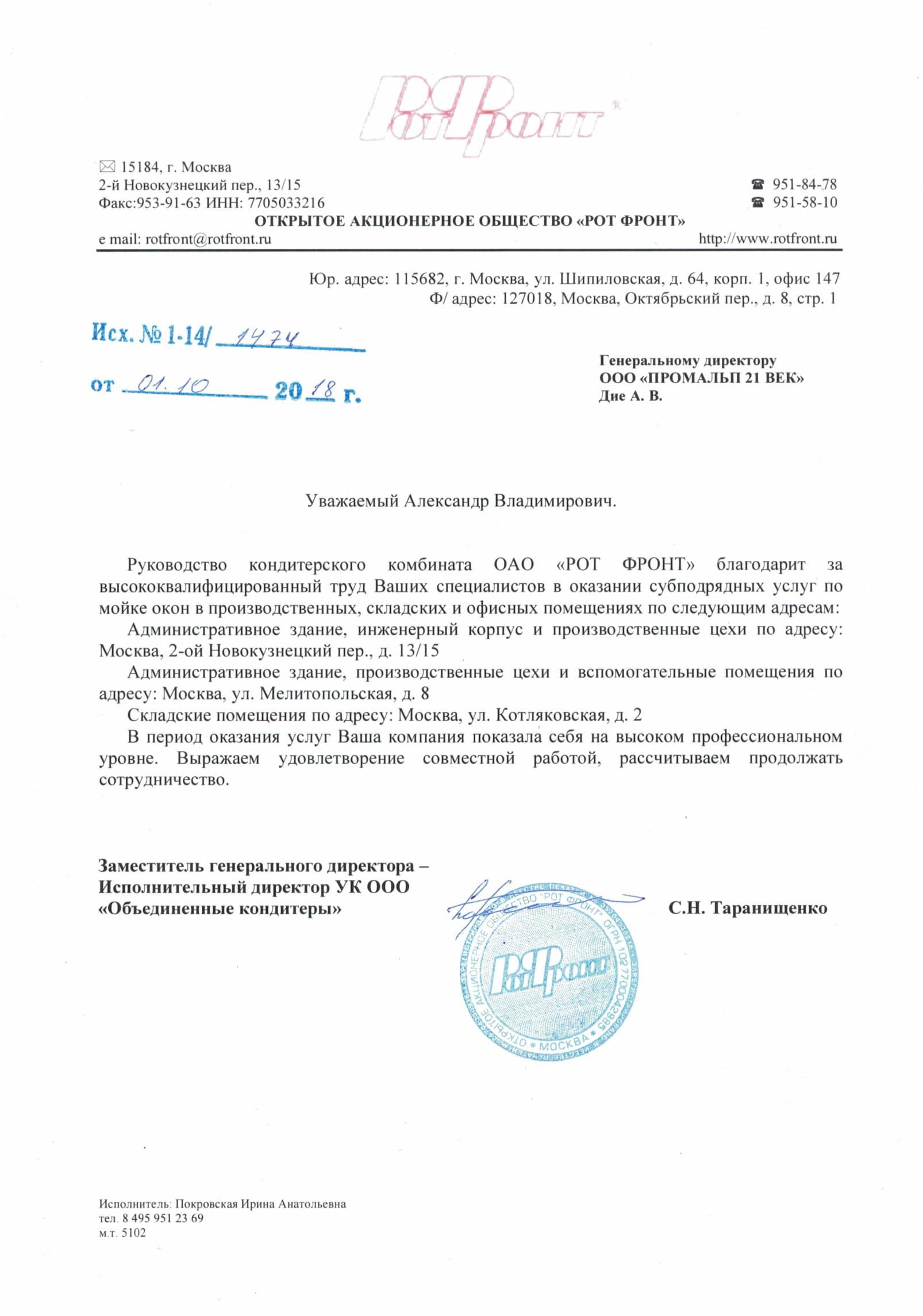 "ОАО ""РОТ ФРОНТ"" – Отзыв о сотрудничестве"