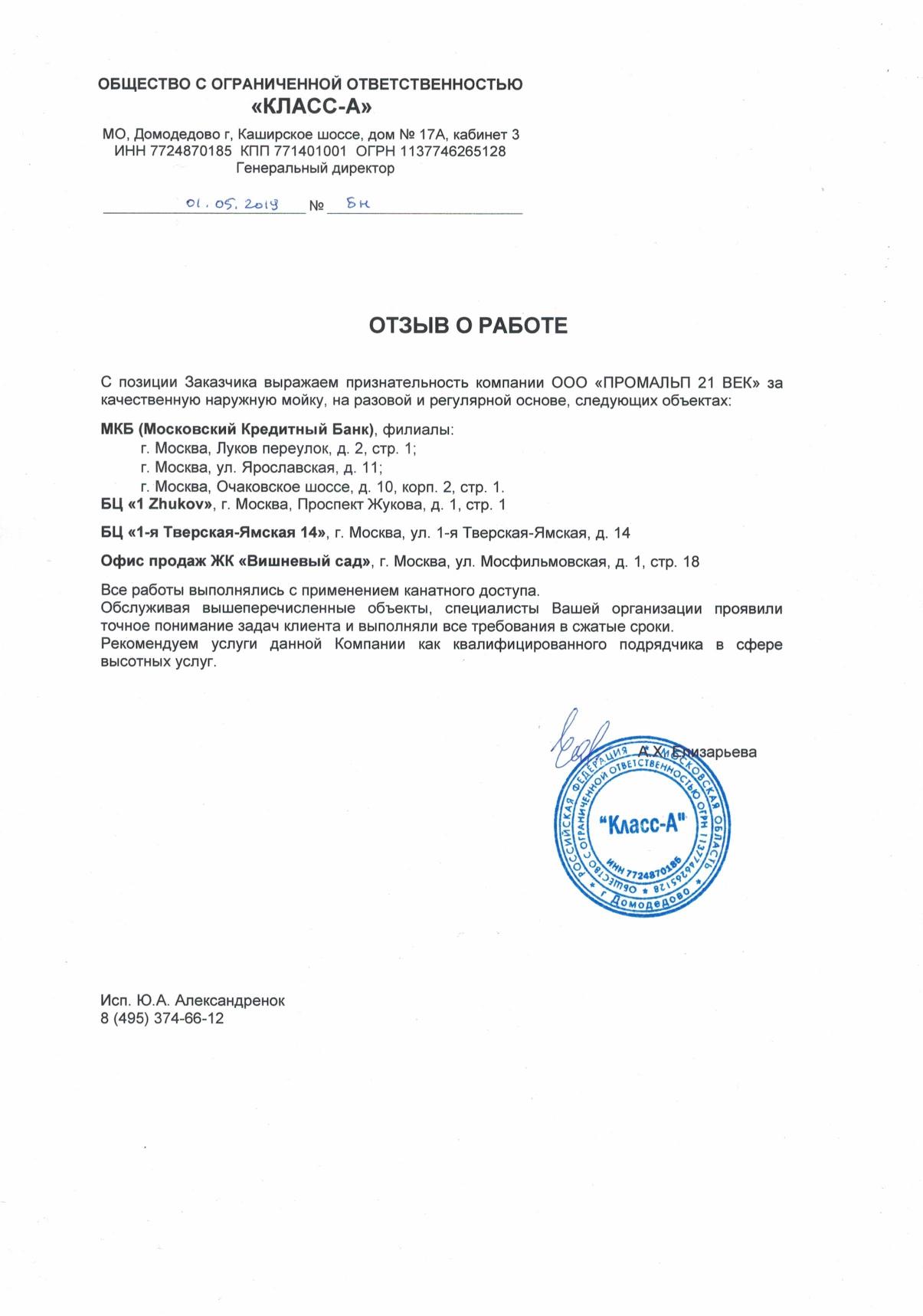 "ООО ""КЛАСС-А"" – Отзыв"