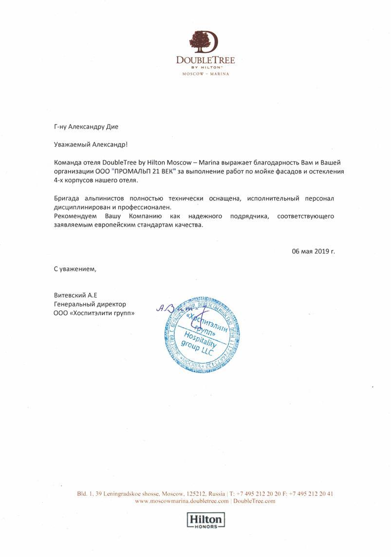 ОТЕЛЬ DOUBLE TREE BY HILTON MOSCOW-MARINA  – Отзыв