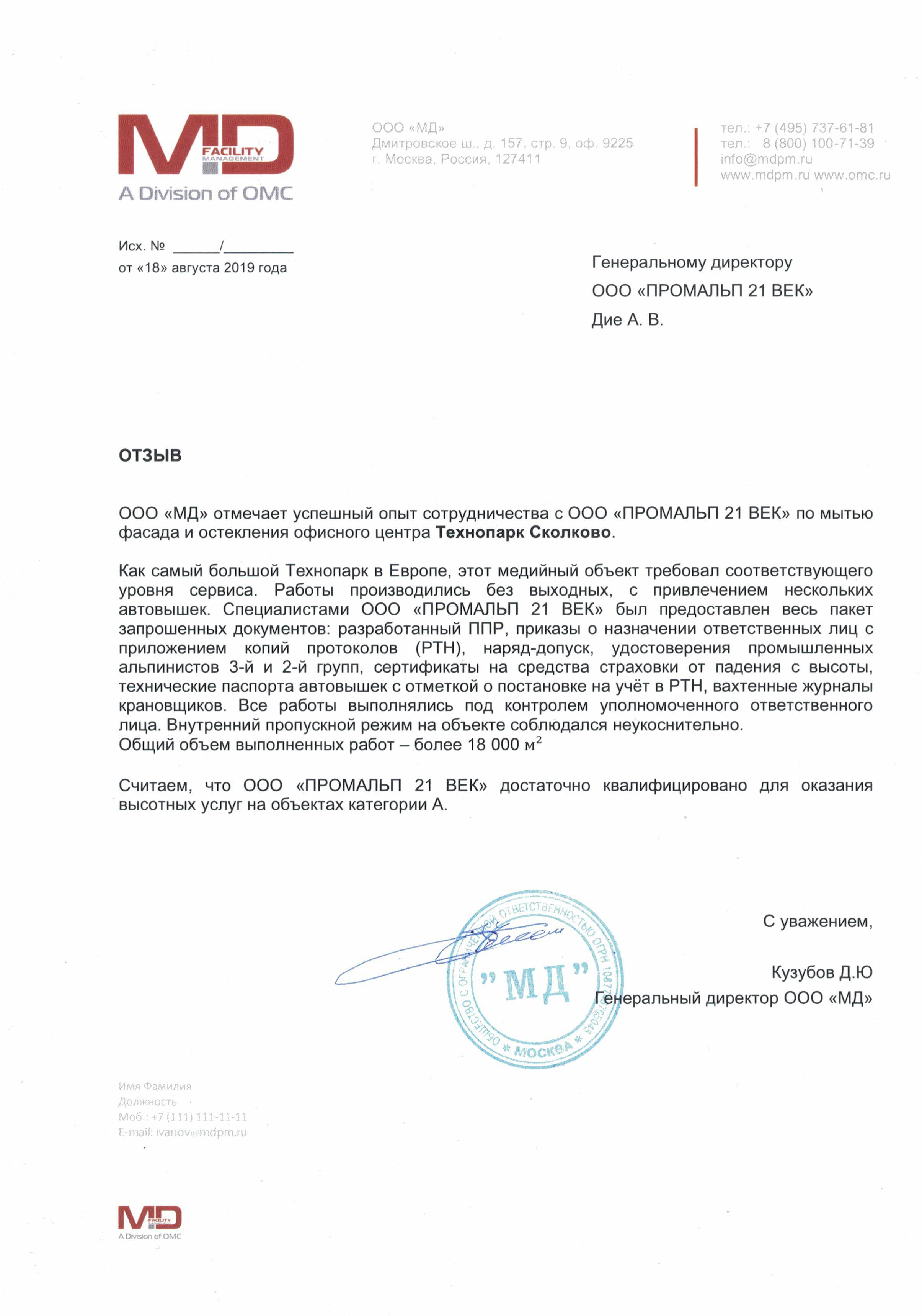 """ООО """"МД"""" – Отзыв"""