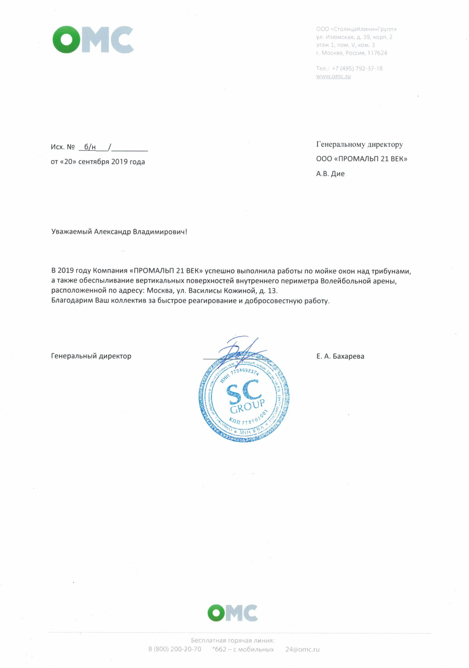 "ООО ""СТОЛИЦА КЛИНИН ГРУПП"" – Отзыв"