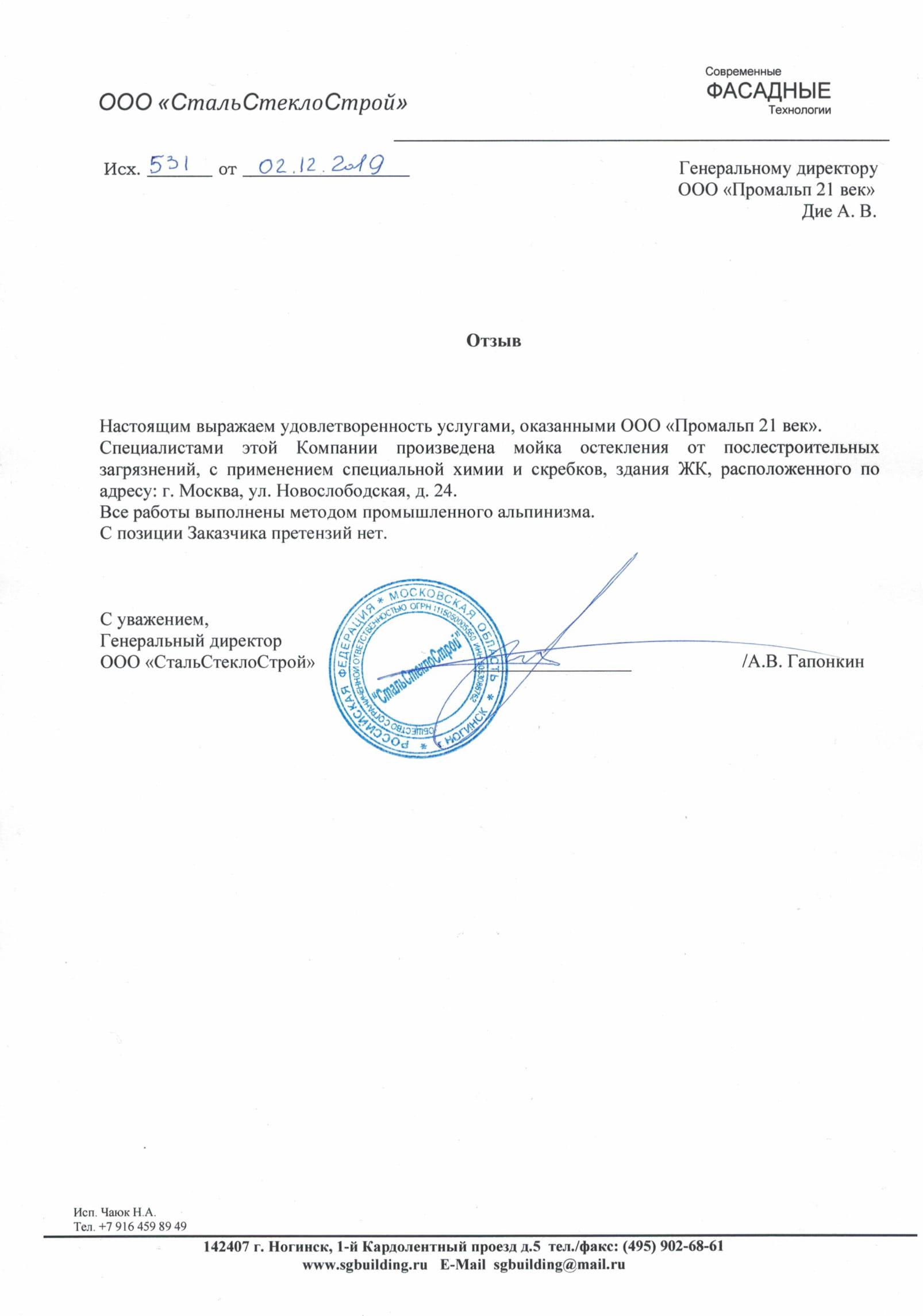 """ООО """"СТАЛЬСТЕКЛОСТРОЙ"""" – Отзыв"""
