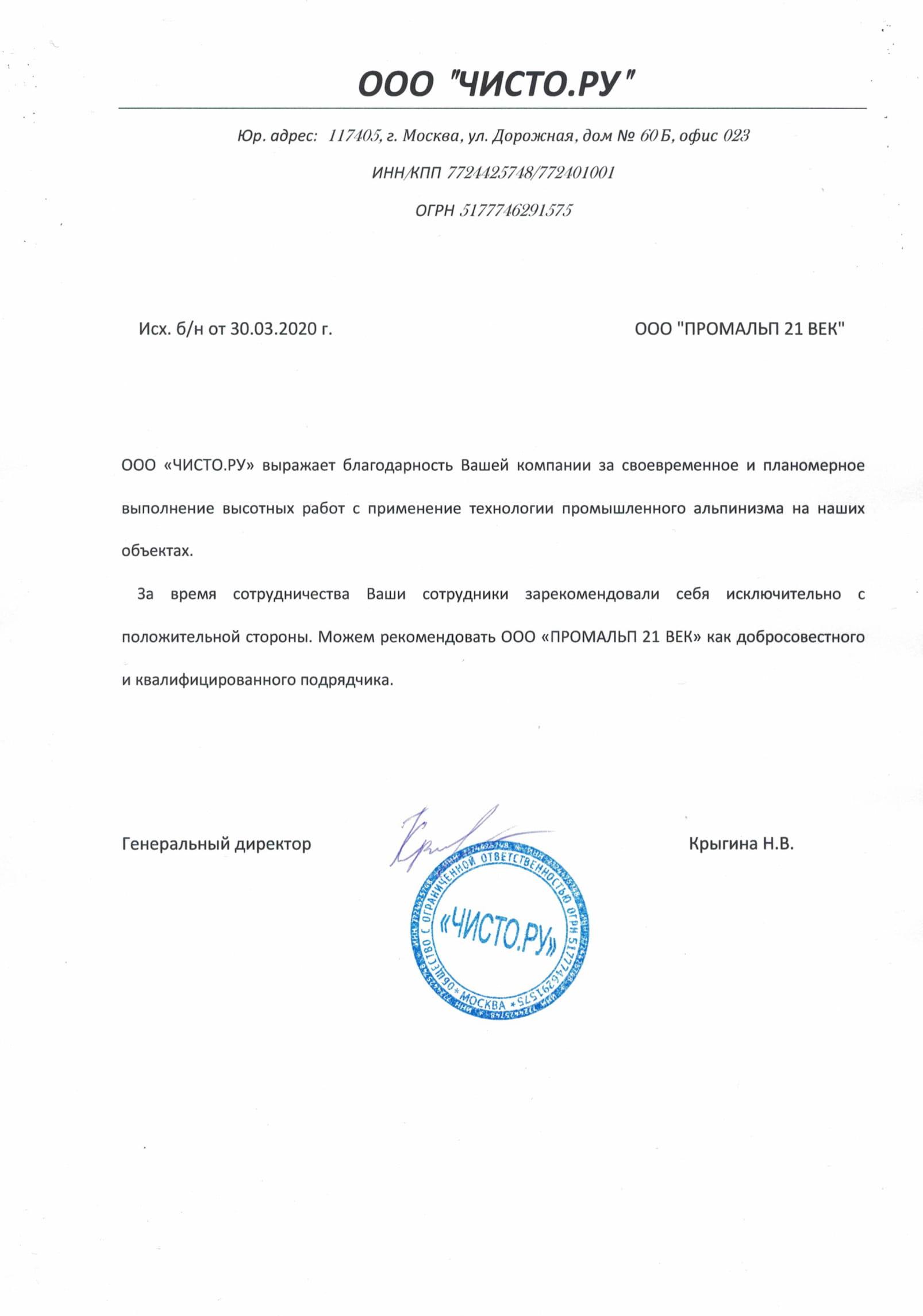 "ООО ""ЧИСТО.РУ"" – Отзыв"