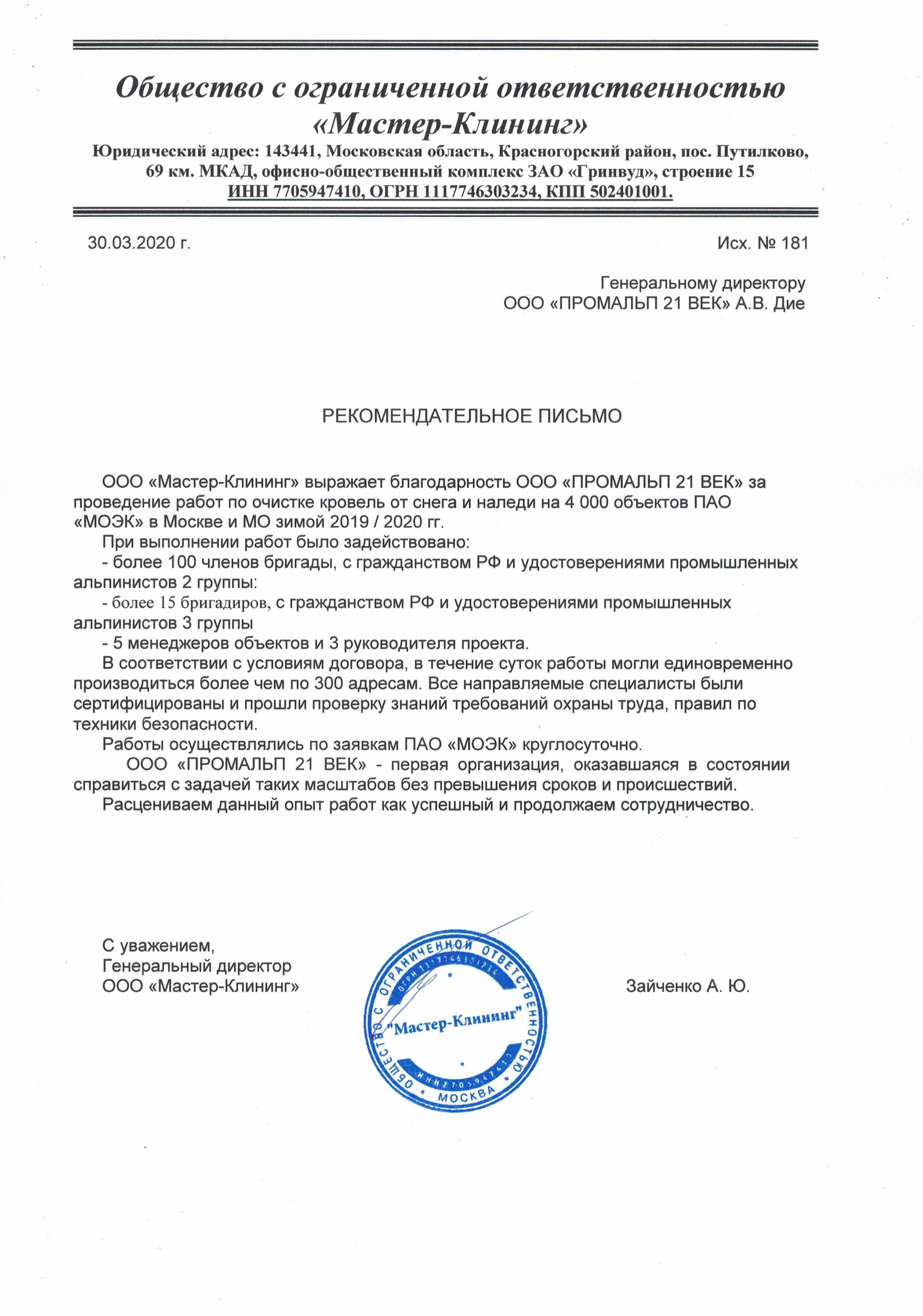 """ООО """"МАСТЕР-КЛИНИНГ"""" – Рекомендательное письмо"""