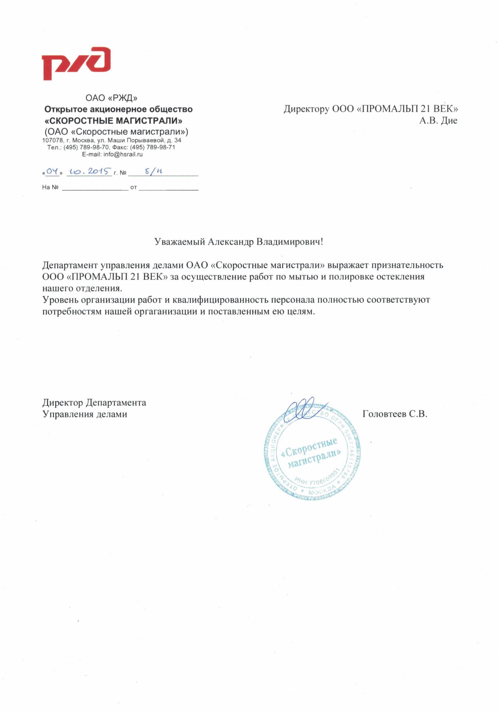 "ОАО ""РЖД"" – Отзыв"