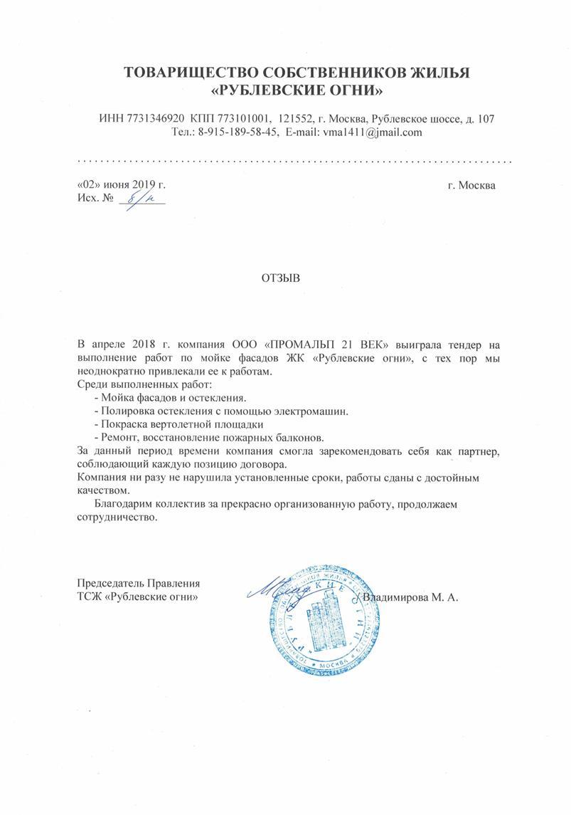 """ТСЖ """"РУБЛЕВСКИЕ ОГНИ"""" – Отзыв"""
