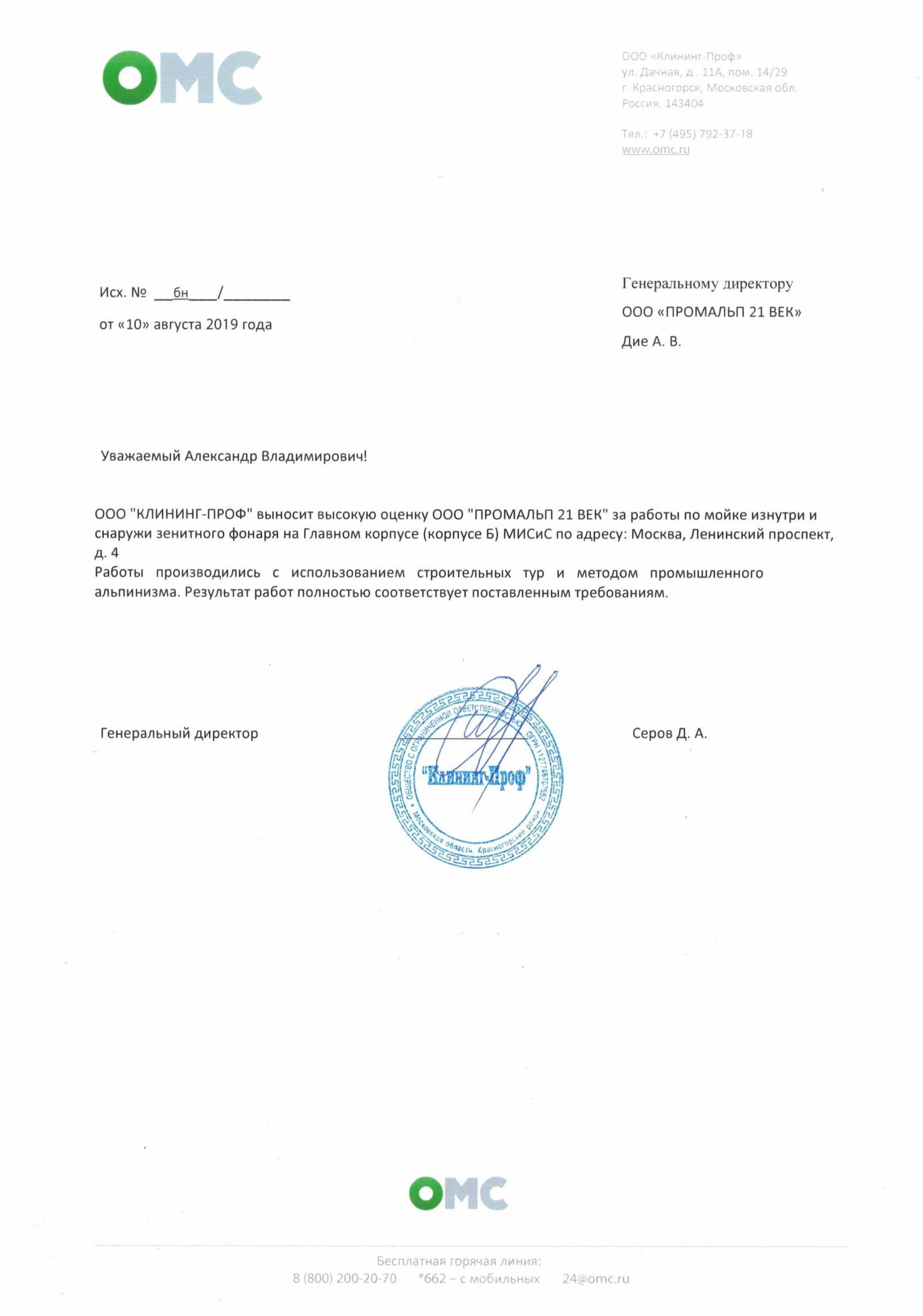 "ООО ""КЛИНИНГ-ПРОФ"" – Отзыв"
